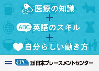 株式会社日本プレースメントセンターの画像・写真