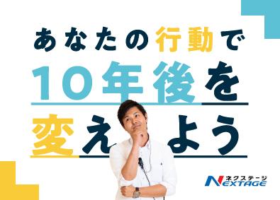 株式会社ネクステージの画像・写真