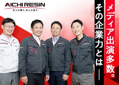 株式会社愛知レジンの画像・写真