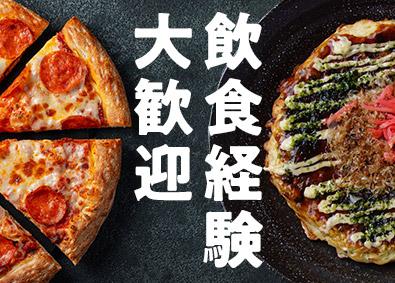 """株式会社リトパコーポレーション(『お好み焼きは""""ここやねん""""』『ピザ・リトルパーティー』)の画像・写真"""