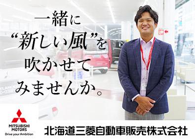 北海道三菱自動車販売株式会社の画像・写真