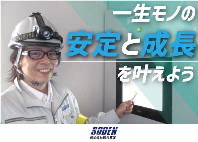 株式会社綜合電装の画像・写真