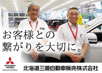北海道三菱自動車販売株式会社 法人営業部の画像・写真