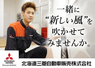北海道三菱自動車販売株式会社 苫小牧店の画像・写真