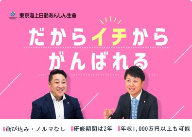 東京海上日動あんしん生命保険株式会社の画像・写真