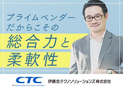 伊藤忠テクノソリューションズ株式会社(CTC)の画像・写真