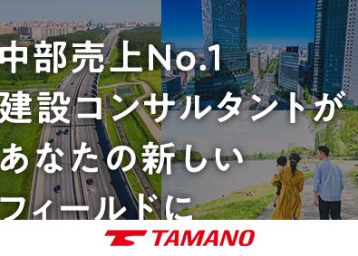 玉野総合コンサルタント株式会社の画像・写真