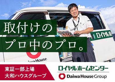 ロイヤルホームセンター株式会社 【大和ハウスグループ】の画像・写真