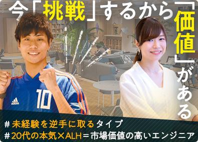 ALH株式会社【横浜事業所】の画像・写真