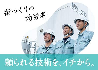 株式会社ホリデン生コンの画像・写真