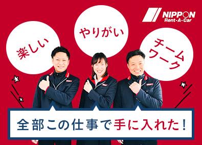 ニッポンレンタカーアーバンネット株式会社の画像・写真