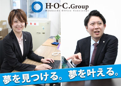株式会社H・O・Cの画像・写真