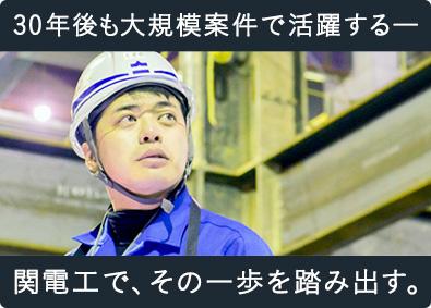 株式会社関電工の画像・写真