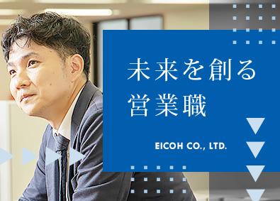 株式会社エイコーの画像・写真