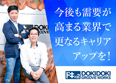 株式会社ドキドキグルーヴワークスの画像・写真
