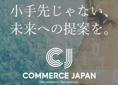 株式会社コマースジャパン(Commerce Japan inc.)の画像・写真