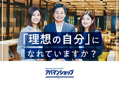 Apaman Property株式会社の画像・写真