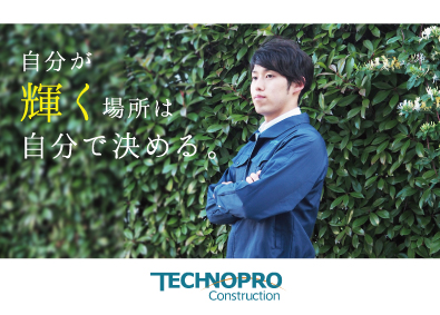 株式会社テクノプロ・コンストラクションの画像・写真