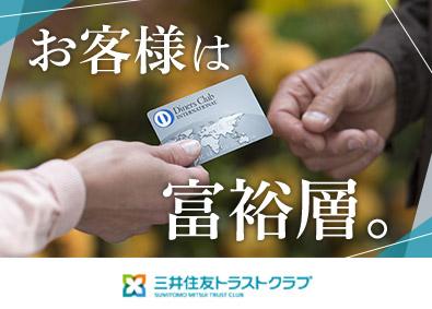 三井住友トラストクラブ株式会社の画像・写真