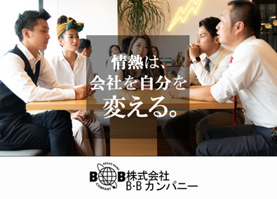 株式会社B.Bカンパニーの画像・写真