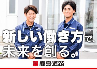 鹿島道路株式会社の画像・写真