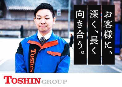 トシン・グループ株式会社の画像・写真