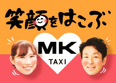 名古屋エムケイ株式会社(MKタクシー)の画像・写真