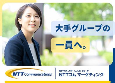 NTTコムマーケティング株式会社の画像・写真