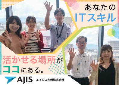 エイジス九州株式会社の画像・写真