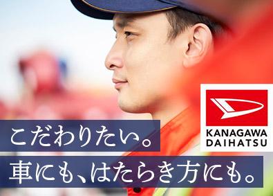 神奈川ダイハツ販売株式会社の画像・写真