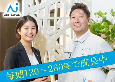 株式会社アーキ・ジャパンの画像・写真