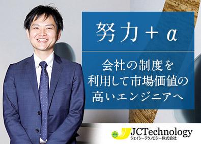 ジェイシーテクノロジー株式会社の画像・写真