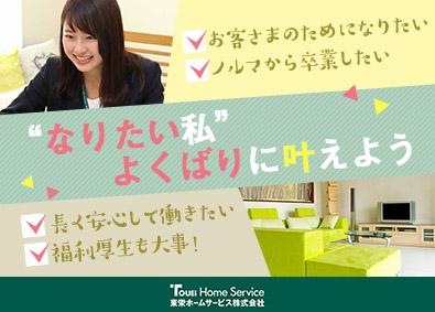 東栄ホームサービス株式会社の画像・写真