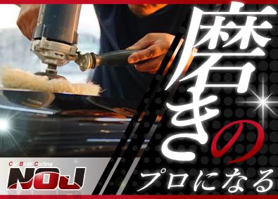 株式会社NOJの画像・写真