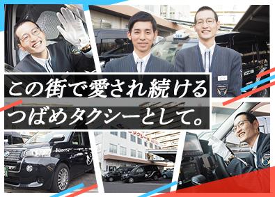都タクシー株式会社の画像・写真