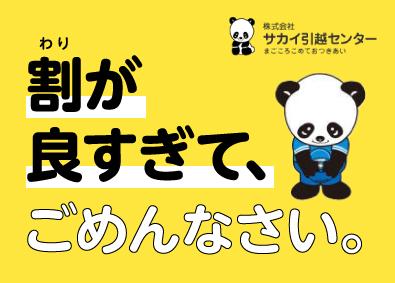 株式会社サカイ引越センター(名古屋東支社)の画像・写真