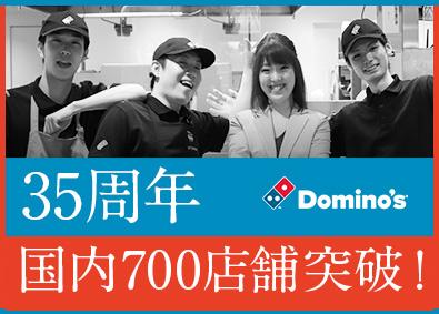 株式会社ドミノ・ピザ ジャパン(Domino's Pizza Japan)の画像・写真