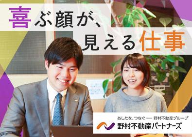 野村不動産パートナーズ株式会社の画像・写真