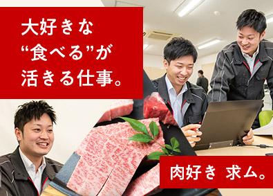 杉本食肉産業株式会社の画像・写真