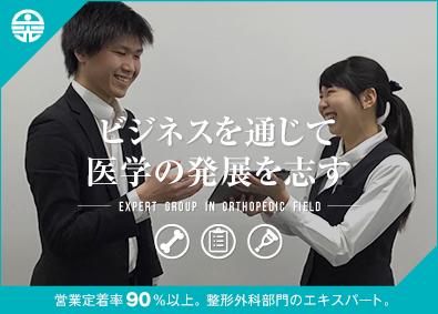 日光医科器械 株式会社の画像・写真
