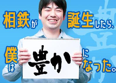 相鉄企業株式会社の画像・写真