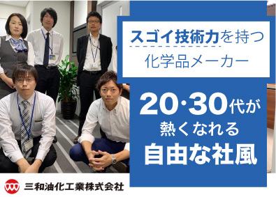 三和油化工業株式会社の画像・写真