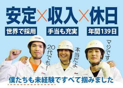 大岡技研株式会社の画像・写真