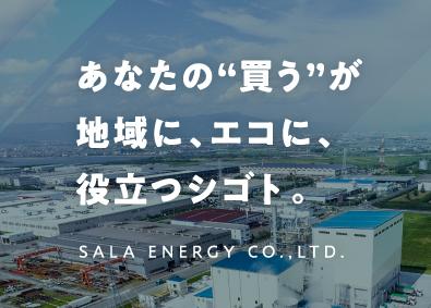 サーラエナジー株式会社の画像・写真