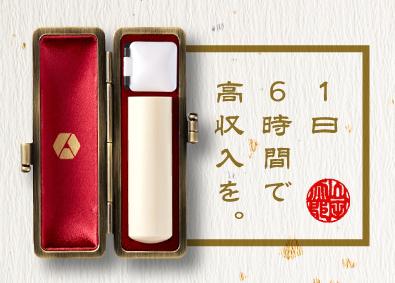 大日本印章株式会社の画像・写真