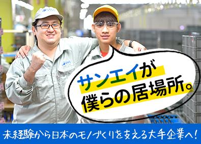 サンエイ株式会社の画像・写真