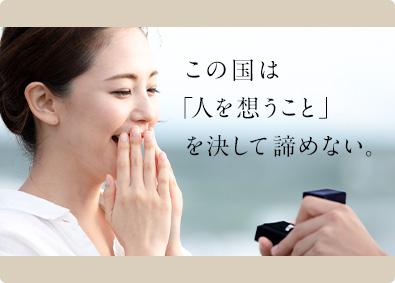 株式会社日本セレモニーの画像・写真