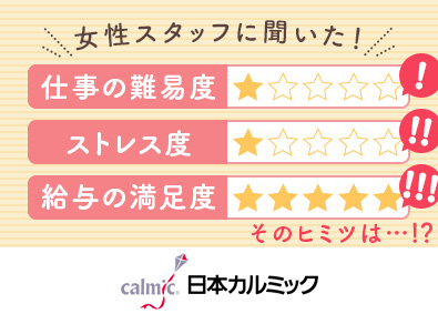 日本カルミック株式会社の画像・写真