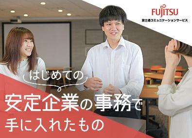 富士通コミュニケーションサービス株式会社(富士通グループ)の画像・写真