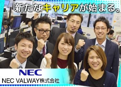 NEC VALWAY株式会社の画像・写真